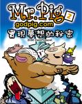 Mr.PIG夢想實現的秘密