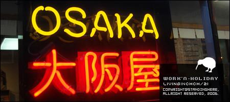 難得的四人聚餐,選定了市區的大阪屋,但好像也不是那麼盡興。