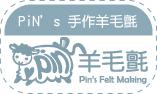Pin's 羊毛氈販賣blog