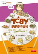 TOBY美食漫畫