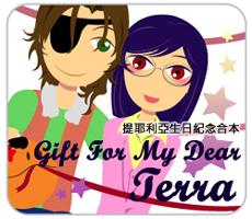Gift For My Dear Terra 提耶利亞生日合本