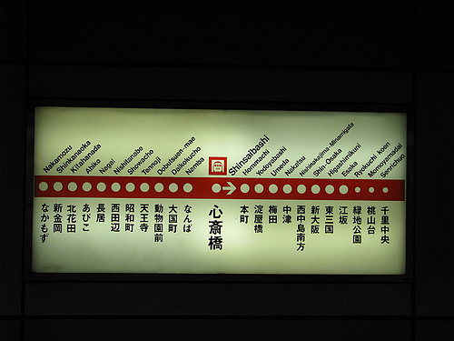 地下鐵御堂筋線 的圖片結果